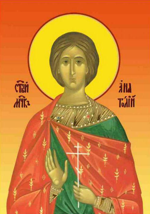 день ангела анатолій за церковним календарем