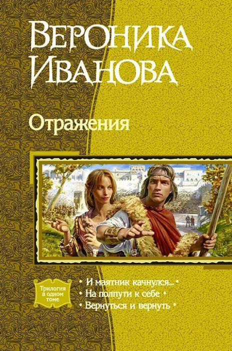 Вероніка Іванова біографія